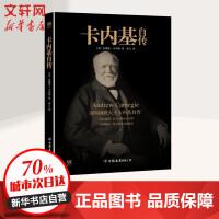 卡内基自传 中国友谊出版公司