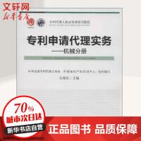 申请代理实务机械分册 知识产权出版社