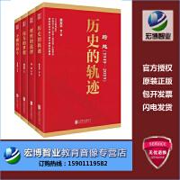 四册:跨越(1949-2019)四部曲 不懈的奋斗+历史的轨迹+理性的选择+伟大的梦想 庆祝新中国成立70周年系列丛书