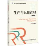 生产与运作管理(第3版)