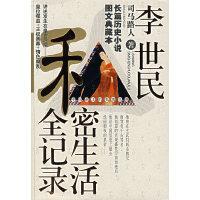 李世民私密生活全记录--中国帝王的私密生活