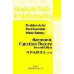 调和函数理论・第2版(英文版)