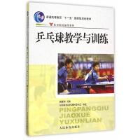 【二手旧书8成新】乒乓球教学与训练(普通高等教育十一五规划教材) 编者:刘建和 9787500926634 人民体育