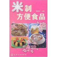 【二手旧书8成新】米制方便食品 陆启玉 9787122031532