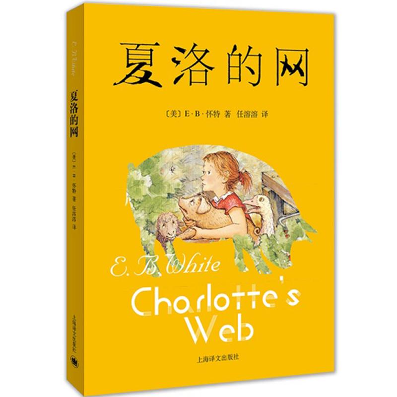 """夏洛的网(新) 三年级必读经典书目,""""美国*伟大的十部儿童文学名著""""之首,全球行销千万册,关于爱、友谊、生死,一本读到流泪的""""真正的书""""儿童文学"""