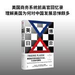 美日博弈:美国如何将未来给予日本,又该如何索回