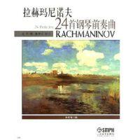 【正版新书直发】拉赫玛尼诺夫24首钢琴前奏曲拉赫玛尼诺夫曲,龙吟上海音乐出版社9787806670491