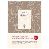 王小波集:黄金时代(权威版本! 典藏珍爱!)