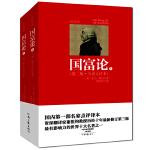 《国富论》(最新修订第三版・全译点评本)