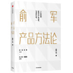 俞军产品方法论:互联网产品界里程碑式作品,产品经理进阶读物