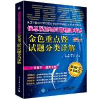 正版图书 信息系统项目管理师考试金色重点暨试题分类详解 薛大龙 9787121255250 电子工业出版社