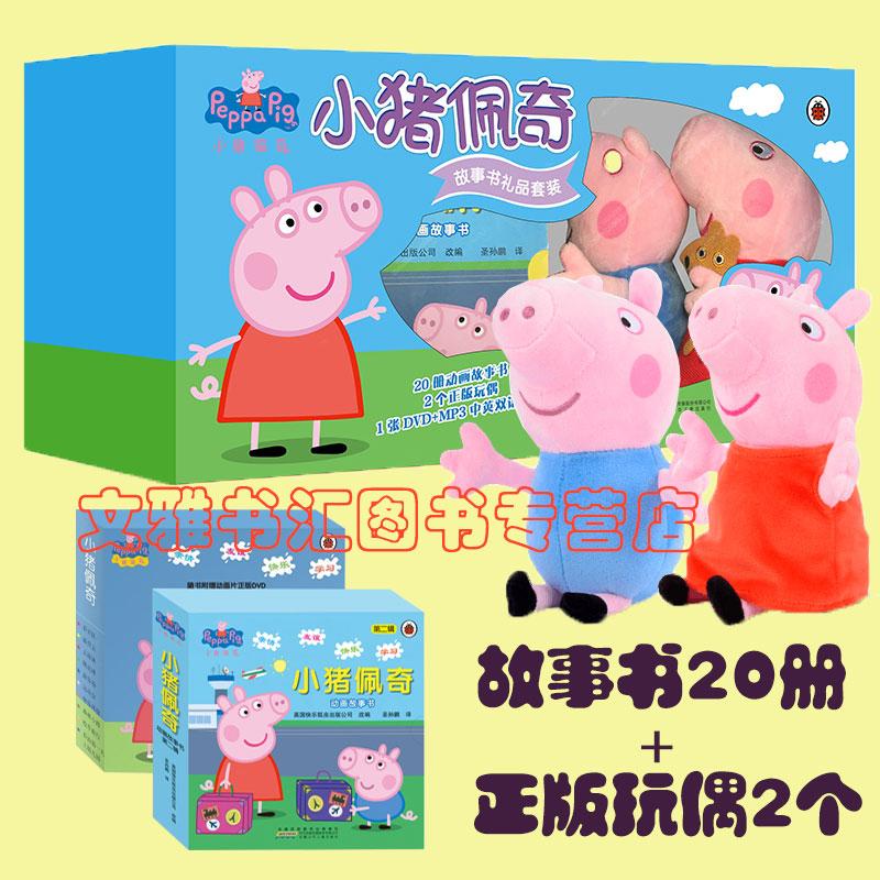 小猪佩奇故事书礼品套装20册+2个正版玩偶 赠光盘 3-6周岁双语幼儿图画书 Peppa Pig粉红猪小妹佩琪绘本