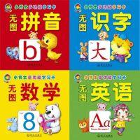 小博士多功能学习卡 无图数学卡  幼儿园儿童早教 无图识字卡 启蒙早教认字 学习拼音 数字汉字 英语认知卡片