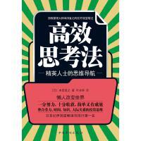 【二手旧书8成新】高效思考法 _日_本田直之 中国华侨出版社 9787511354846
