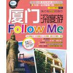 厦门深度游Follow me