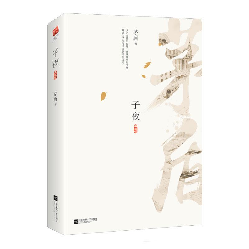 子夜(语文新课标课外阅读书目,国家教育部推荐读物) 文学家茅盾的经典巨著;翟秋白、鲁迅、郁达夫高度评价的文学杰作 ;可与《追忆逝水年华》《百年孤独》相媲美;中国现代文学史上的一个高峰  ;真实再现中国20世纪30年代的社会风貌。
