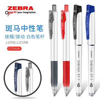 日本斑马牌(ZEBRA)中性笔SARASA彩色水笔学生用笔考试笔 JJZ58