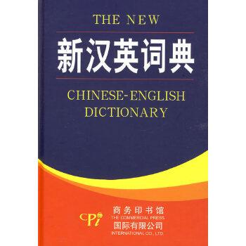 新汉英词典(双色版)