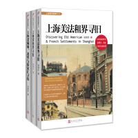 上海寻旧指南丛书(套装共3册)