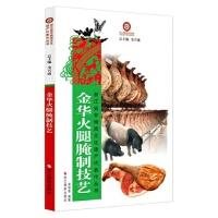 浙江省非物质文化遗产代表作丛书:金华火腿腌制技艺 宣炳善著 9787551407410