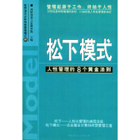 松下模式:人性管理的8个黄金法则 湘财领导力发展学院 中国建材工业出版社9787801598257