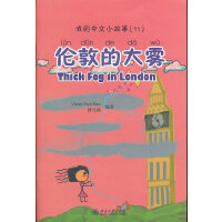 我的中文小故事11 伦敦的大雾