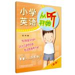 小学英语从听开始五年级(赠光盘)(新版)