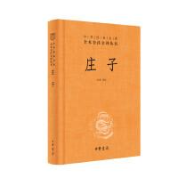 庄子(中华经典名著全本全注全译丛书-三全本)
