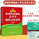 新课标部编版小学生现代汉语词典
