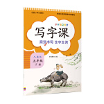 写字课 (五年级下册)人教版教材配套 新版语文教材同步练习册 标准正楷字帖