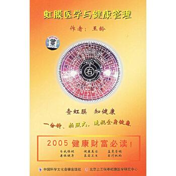 虹膜医学与健康管理(VCD+彩色手册)