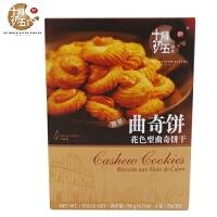 十月初五 腰果曲奇饼 190g 盒装 办公室休闲零食