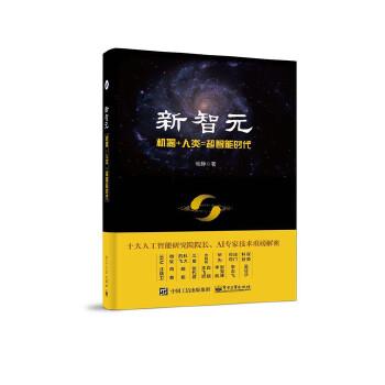 新智元:机器+人类=超智能时代(pdf+txt+epub+azw3+mobi电子书在线阅读下载)