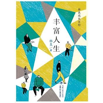 丰富人生(林良成长书坊) 林良先生的枕边书,畅销三十余年,第四版新版出来!林良与你面对面分享人生智慧。无论年纪多小,无论年纪多大,都要不断思考人生,让心灵长大