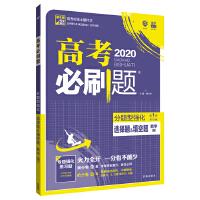 理想树67高考2020新版高考必刷题 分题型强化 选择题&填空题 数学 理科适用 高考二轮复习用书