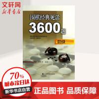 围棋经典死活3600题(初级) 辽宁科学技术出版社