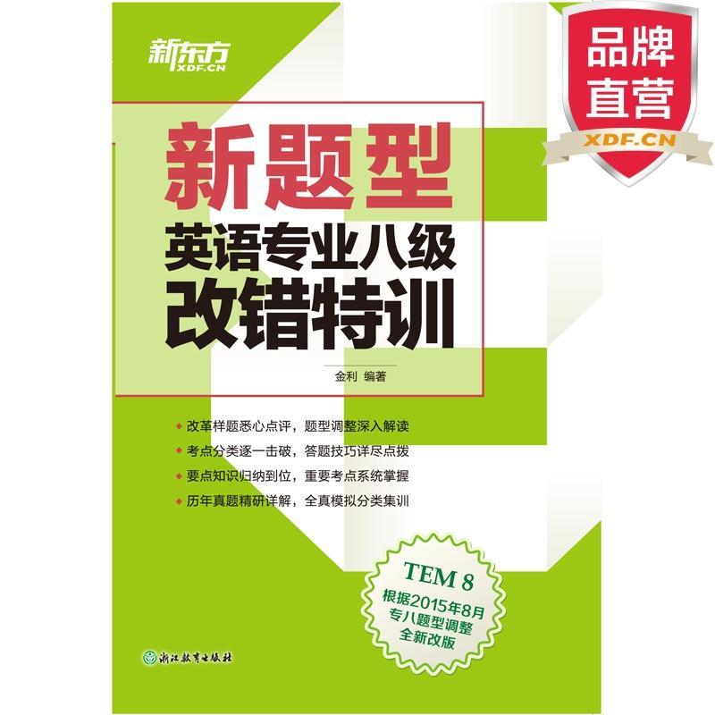(新题型)英语专业八级改错特训 TEM8 专八语言知识单项 改革样题悉心点评 考点系统掌握【新东方专营店】