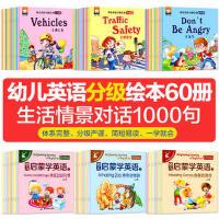 幼儿英语启蒙有声绘本全套60册 3-6周岁儿童英语启蒙零基础分级阅读1000句基础口语中英双语一二年级小学生英语课外阅
