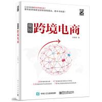 正版 揭秘跨境电商 *博 著 电子工业出版社