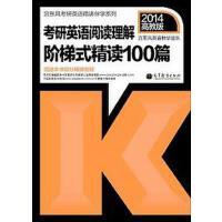 【二手旧书8成新】考研英语阅读理解阶梯式精读0篇 宫东风英语教学团队 编 高 9787040371499