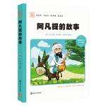 阿凡提的故事 新版 彩绘注音版 小学语文新课标必读丛书