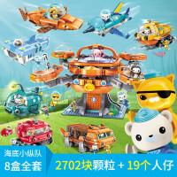 启蒙海底小纵队积木儿童拼装玩具3-6男孩子7益智力章鱼堡舰艇礼物 3701-3708 8款全套
