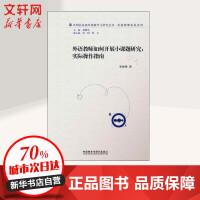 外语教师如何开展小课题研究:实际操作指南 朱晓燕