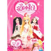 正版书籍 9787514604467可儿娃娃游戏乐园--小公主 于清峰 中国画报出版社