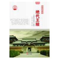 【按需印刷】―绝代王陵:气势恢宏的帝王陵园