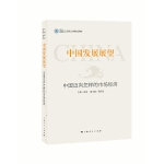 中国发展展望--中国迈向怎样的市场经济