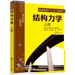 结构力学(王新华)(上册)