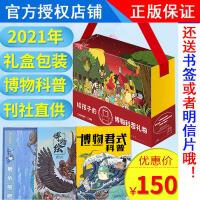 给孩子的博物科普礼物-博物科普礼盒 2021年新年年货博物科普博物杂志