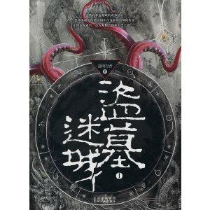 盗墓迷城1(《盗墓笔记》+《暮光之城》的升级版!中西结合,蕴含丰富历史知识,2011开年的盗墓大戏!强烈推荐!)