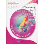 研究生英语综合教程(附光盘高级本求新研究生英语系列教材)